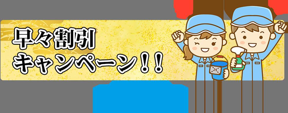 早々割引キャンペーン!!